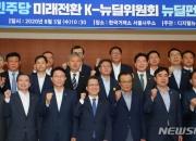 [단독]與 퇴직연금 '사전지정운용' 재추진…뉴딜 재원·수익률↑