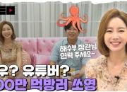 10년 무명 배우가 400만 유튜버로 대박난 사연[머투맨]