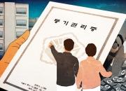 40대 직장인, 결혼 15년만에 서울에 내집…이제 '영끌 대출'만 남았다