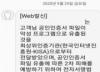 """""""두달간 공인인증서 4만6000여건 유출돼…재발급 받아야"""""""