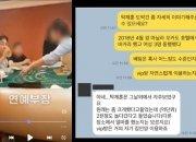 """""""카지노 VIP방서 바카라""""…탁재훈, 원정도박 의혹 증거사진 나왔다"""