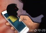 동갑내기 협박해 30차례 성매매 시킨 16세…그래도 집유
