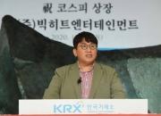 빅히트, 19만원선 깨졌다…엔터3社도 덩달아 '주르륵'