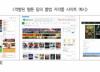 뉴토끼·어른아이닷컴…웹툰 불법공유 사이트 2만개 적발