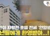 """[영상]장관이 자랑한 '호텔 전세'…옥탑·원룸 살던 청년들 """"좋다"""""""