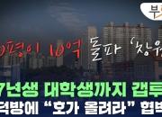 [부릿지]30평 10억 돌파 창원…'97년생 대학생까지 갭투자'