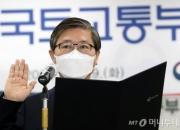 """""""발표하면 서울절반 땅값 뛴다"""" '변창흠표' 공급책 '최고난도'인 이유"""