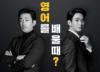 배우 하정우·김수현, 시원스쿨 새 얼굴