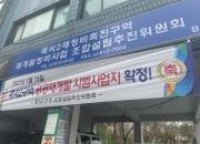 """'공공재개발' 흑석2구역…""""빌라 반지하, 10억에도 안팔아"""""""
