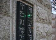 본인 집서 쓰러진 여직원, 차에 싣고 방치…국토硏 전 부원장 살인혐의 기소