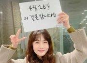 """""""4월26일, 저 결혼합니다""""…박소현, 깜짝 결혼 발표?"""