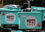 """주식 받는 배민 라이더들…""""봉진이형 대단"""" """"배달일하며 처음 뿌듯"""""""