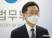 """[전문] 박범계 """"한명숙 사건 처분 공정성 의문, 재심의"""" 수사지휘권 발동"""