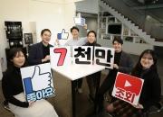 삼성증권 유튜브, 업계 최초 누적 조회수 7천만 뷰 돌파