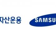 [단독]'업계 1위' 삼성자산운용 인력 쟁탈전?