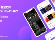 소셜 음악 라디오 흐름, 실시간 음성 채팅 서비스 '흐름드살롱' 론칭