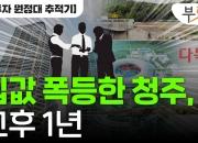 """[부릿지] 1년 전 청주 휩쓴 갭투자…""""급매물 쌓입니다"""""""