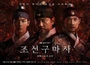 """'조선구마사' 박계옥 작가 """"역사왜곡 의도는 없다"""""""
