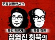 팟캐스트 1위 '정영진 최욱의 매불쇼' 법정에서 재생된 까닭은