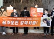 2번 처벌에도 또…대만 유학생 숨지게 한 음주운전 '징역 8년'