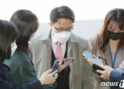 이성윤 '황제소환' 차량 운전한 그…공수처 5급 비서관 채용 과정 논란