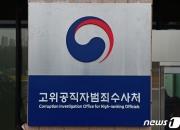 """공수처 검사 13명 임명…""""16일부터 수사체제 전환"""""""
