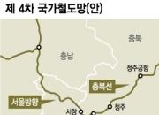 [단독]영등포~세종청사 잇는 'ITX 세종선' 무산