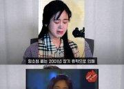 """유튜버 이진호 """"함소원, 숙대 무용과 차석?…편입생 의혹 제보"""""""