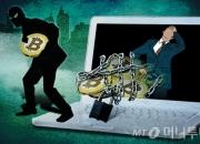 """""""수단 가리지마""""...비트코인 환치기로 11억 아파트 산 중국인"""