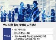 '창업기지'로 변신하는 상아탑…'혁신·재정' 두마리 토끼 잡는다