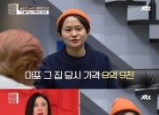 """""""김숙한테 3번 속았다""""…김신영, 23억원 부동산 투자 실패 고백"""