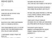 """""""일일이 보고하나, 욕 좀 그만""""…'손정민씨 사건'에 분노한 경찰관"""
