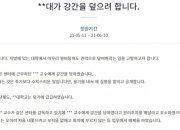 """""""동료교수 성폭행에…'친하려 한 것' 학교는 덮으려 한다"""" 靑청원"""