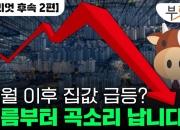 """""""6월부터 서울집값 급등? 납량특집 수준 대폭락 온다"""""""
