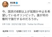 """손정의 """"누가 어떤 권리로 도쿄올림픽 강행하나"""""""