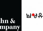한앤컴퍼니, 남양유업 전격 인수…홍원식 회장 등 지분 53% 확보