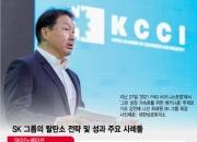 """휘청이는 석유 공룡들…""""무슨 소리냐""""던 최태원 일갈 옳았다"""