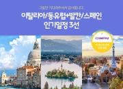 노랑풍선, CJ온스타일에서 '유럽 여행' 홈쇼핑 진행