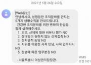 """서울시 문자 받은 이대남의 분노 """"오세훈 떨어뜨린다…이준석 지지"""""""