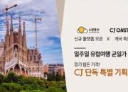 노랑풍선 '유럽여행' 홈쇼핑 1시간만에 '매진'…5만명 200억 결제