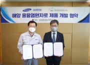 '바다위 소형원전'서 전력·수소 생산, 삼성重 기술개발 착수