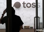 '3호 인터넷은행' 토스뱅크 뜬다…이르면 9월 영업시작(상보)