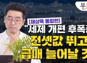 """'세금 날벼락' 맞은 임대사업자…""""급매 늘고 전셋값 뛸 것"""""""