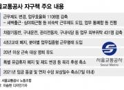 [단독]오세훈 경고에도 '1조 적자' 서울교통公, 새 연수원 짓는다