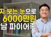"""편의점 8개로 월 6000만원 수익…40대 파이어족 """"이런 상가 피해라"""""""