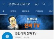 문갑식 전 기자, '유튜브서 후보자비방' 유죄…벌금 500만원