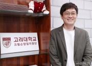 """""""유니콘 잡으러 범 내려온다""""…혁신 꿈트는 안암골 창업요람[유니밸리]"""