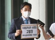 법세련, '윤석열 X파일' 최초 작성자·송영길 대표 고발
