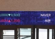 '카카오, 너무 올랐나'…공매도 74만주 폭탄에 주가 급락