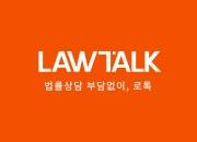변협 공격 받는 '로톡', 정부는 리걸테크 첫 예비유니콘에 선정